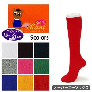 キッズ ニーハイ ソックス 靴下 子供 のびのび 15-21cm オーバーニー 太もも丈 スクールソックス 日本製 子供 ゆうパケット25%|copo-socks