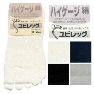 メンズ ソックス 靴下 5本指 クルー丈 絹 シルク 24cm-26cm ユビレッグ 紳士 ゆうパケット25%|copo-socks