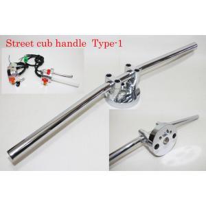 HONDA ホンダ スーパーカブ ストリートカブ ハンドルバーセット:Type-1
