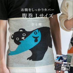 腹巻き 男性用 腹巻 メンズ ハラマキ 綿 暖かい 温活 冷え性 あったか 冬 寒さ対策 子供 ルームウェア 日本製 キャラクター ウール 防寒 インナー 紳士用 ギフトの画像