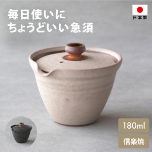 急須 1人用 新茶器 KYU-SU HITORI 信楽焼  おしゃれ コンパクト 日本製 北欧 陶器