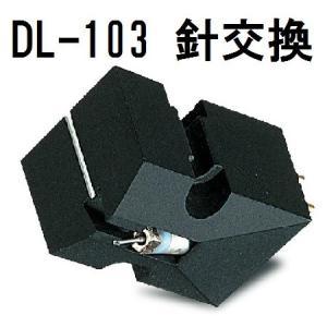DENON DL-103針交換  ご使用のDL-103と、 新品のDL-103との交換になります