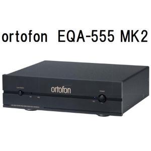 オルトフォン フォノイコライザー ortofon EQA-555 MKII