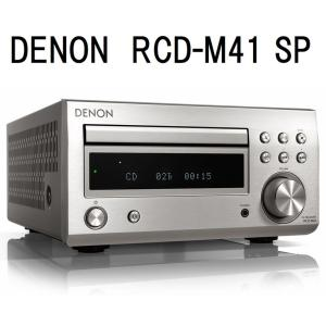 DENON RCD-M41-SP(シルバー)【在庫有り】デノン Bluetooth対応 CDレシーバ...