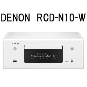 DENON RCD-N10 (W)【在庫有り】デノン HEOS対応ネットワークCDレシーバー rcd...