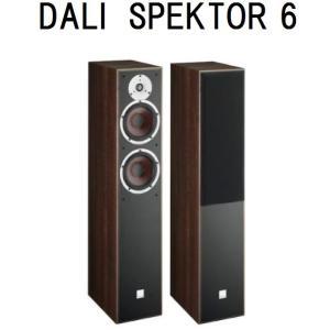 ダリ スピーカー スペクター6 DALI SPEKTOR6 (ウォルナット)(1台)