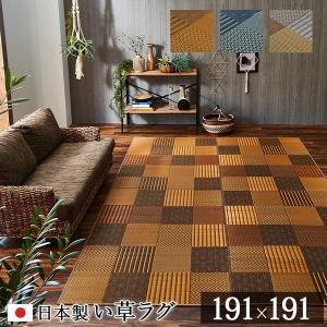 大人気純国産 袋織い草ラグカーペット 京刺子 超人気 約191×191cm ブラウン 公式サイト