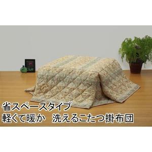 大人気省スペースタイプ 直送商品 軽くて暖か洗えるこたつ掛け布団 長方形 ベージュ オンラインショップ 大