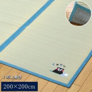 大人気純国産 日本製 い草ラグカーペット トラスト くまモン 約200×200cm 25%OFF 正方形 温泉