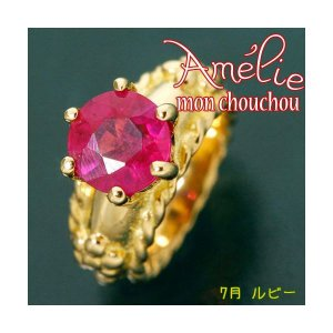 大人気amelie mon chouchou Priere 誕生石ベビーリングネックレス ルビー マーケット 7月 お歳暮 K18