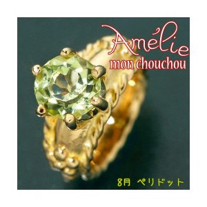 <title>大人気amelie mon chouchou Priere K18 誕生石ベビーリングネックレス 日本限定 8月 ペリドット</title>
