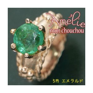 <title>大人気amelie mon chouchou Priere K18PG お気に入り 誕生石ベビーリングネックレス 5月 エメラルド</title>