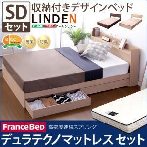 収納付きデザインベッド 海外並行輸入正規品 リンデン-LINDEN- セミダブル 超特価SALE開催 デュラテクノマットレス付き
