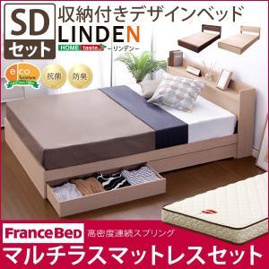 収納付きデザインベッド リンデン-LINDEN- 超歓迎された 買物 マルチラススーパースプリングマットレス付き セミダブル