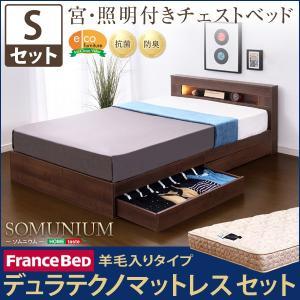 宮 照明付きチェストベッド ついに再販開始 公式ストア ソムニウム-SOMUNIUM- シングル 羊毛入りデュラテクノマットレス付き