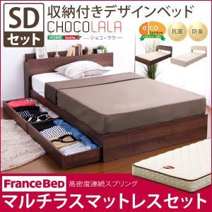 サービス 収納付きデザインベッド ショコ ララ-CHOCOLALA- セミダブル 新品未使用正規品 マルチラススーパースプリングマットレス付き