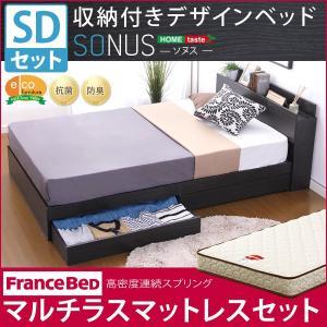 収納付きデザインベッド 高品質新品 ソヌス-SONUS- 人気の製品 マルチラススーパースプリングマットレス付き セミダブル