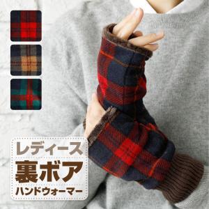 手袋 レディース 暖かい 秋 冬 指なし 指切り スマホ 冷え取り 裏地ボア タータンチェック 事務作業 リブ編みカフス 得トク2WEEKSの画像
