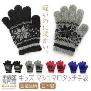 手袋 キッズ 暖かい 子供 冬 男の子 女の子 のびのび防寒 雪柄 ノルディック かっこいい 日本製...