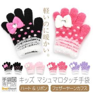 手袋 キッズ 暖かい かわいい 子供 冬 女の子 リボン ハート マシュマロタッチ キラキラ 日本製...