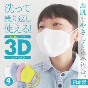 【日本製】【即納】 マスク 子供用 洗える 布 手袋屋さん 在庫あり 国産 小さめ キッズ 立体 子ども用 ニット 布マスクの画像