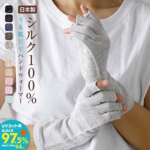 UVカット ハンドウォーマー 手袋 ショート シルク100% 夏用 おやすみ 日本製 指切り 指なし...
