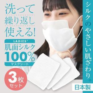 【日本製】【即納】 繰り返し洗える マスクシート 3枚セット 肌面シルク100% 日本製 在庫あり ...