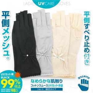 UVカット 手袋 ショート 夏用 アームカバー 運転 レディース おしゃれ 指切り 指なし 滑り止め...