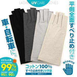 UVカット 手袋 ショート アームカバー指切り スマホ 運転 レディース おしゃれ 指なし 綿100...