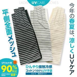 UVカット 手袋 ショート アームカバー 接触冷感 夏用 薄手 指切り スマホ おしゃれ レディース...