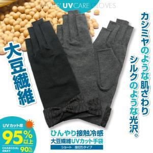 UVカット 手袋 ショート アームカバー指切り 夏用 接触冷感 レディース スマホ おしゃれ 指なし...