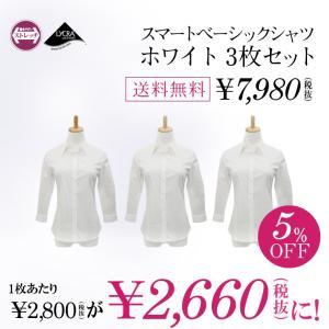 送料無料&5%OFF シャツ ブラウス 7分袖 ベーシックストレッチシャツ ホワイト3枚セット