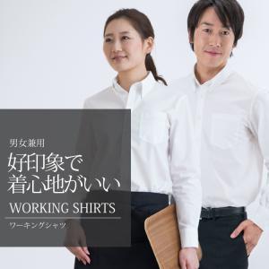 【商品名】ユニセックスシャツ(ホワイト)  <女性に嬉しいPOINT>  1. ボタン間隔・・・前ボ...