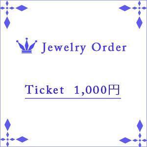 オーダーメイド1000円金券