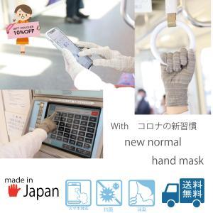 コロナ対策 手袋 スマホ対応 【2組4枚】送料無料 レディース メンズ 薄手 日本製 感染対策 接触予防 弊社オリジナル 除菌 抗菌  洗える ウイルス ウイルス対策|corona-glove