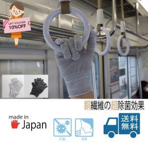 コロナ対策 手袋 レディース 日本製 感染対策 接触予防 薄手 全2色 TBSにて紹介 2枚1組×2セット 送料無料 弊社オリジナル 除菌 抗菌 銅繊維 洗える|corona-glove