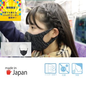 マスク コロナ対策 おしゃれ 日本製 全2色 個包装  弊社オリジナル 洗える 除菌 抗菌 銅繊維 ウイルス ウイルス対策 消臭 黒 白|corona-glove
