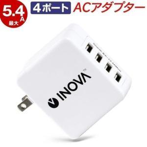 \ポイントUP/USB コンセント 4口 スマホ 充電器 急速充電 5.4A ACアダプター 携帯 ...
