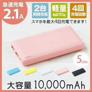 モバイルバッテリー 大容量 10000mAh 急速充電 充電器 軽量 かわいい iPhone7 iPhone6s Alice アリス 携帯充電器 アイフォン スマホ バッテリー  パステルカラー|coroya