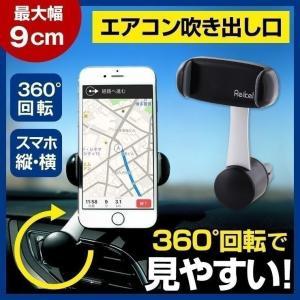 車載 スマホスタンド スマホホルダー エアコン吹き出し口 360°回転 カーナビ iPhone An...