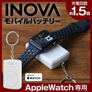 Apple MFi認証 アップルウォッチ モバイルバッテリー INOVA イノバ 1000mAh 超小型 キーホルダー Apple Watch Series 3 2 1 充電器 ワイヤレス充電器|coroya
