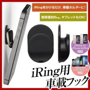 スマホホルダー車載用品  iRing アイリング専用フック iPhone Android|coroya