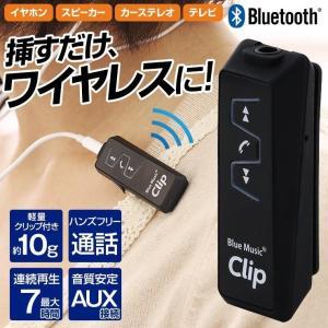 イヤホン 有線 ワイヤレス 無線化 Bluetooth ブルートゥース レシーバー 受信機 iPhone7 iPhone8 iPhoneX マイク ハンズフリー 通話 AUX 高音質 軽量|coroya