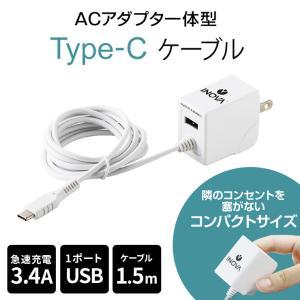 長めの1.5m!USB Type-Cケーブルが一体になった、急速充電3.4A出力ACアダプター!US...