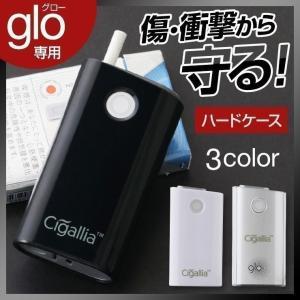 グロー glo ケース カバー ハード 電子タバコ おしゃれ メンズ レディース 白 黒 クリア シガリア Cigallia|coroya