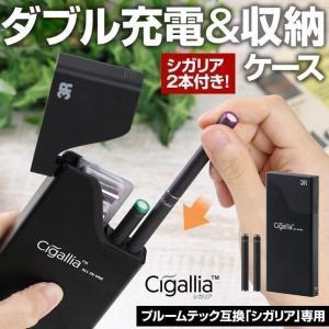プルームテック ケース 2本 収納 本体 バッテリー 付き おしゃれ 充電器 アクセサリー 新型 シガリア専用 モバイルバッテリー スマホ iPhone Android 持ち運び|coroya
