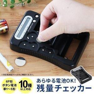 【製品特徴】 ・電池残量がチェックできる! ・単1〜単5電池、ボタン電池など10種類以上で使える! ...