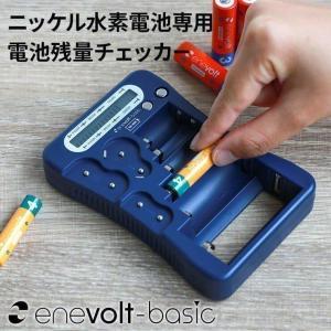 \充電池用/ バッテリーテスター バッテリーチェッカー 電池チェッカー ニッケル水素電池 充電池 残量 確認 防災グッズ enevolt basic|クルラ公式ショップ by3R