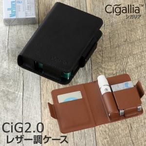 お持ちのCigallia Cig2.0を収納できる本革調ケース  ●Cig2.0を収納できる! ●ヒ...