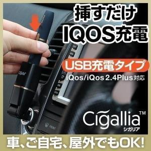 IQOS 新型 充電器 車 車載ホルダー スタンド 卓上 USB 持ち運び 車載用品 シガリア Cigallia 車中泊グッズ|coroya